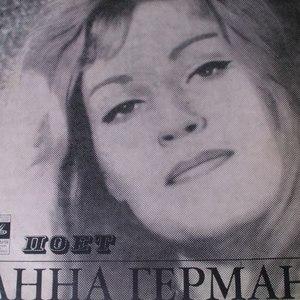 Анна Герман альбом На тот берег