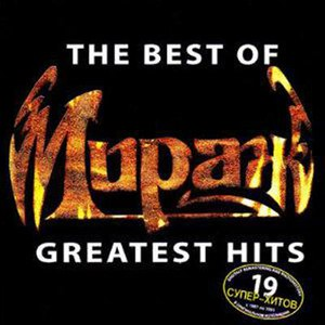 Мираж альбом The Best Of Greatest Hits