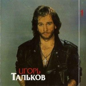 Игорь Тальков альбом Полная коллекция