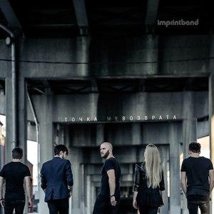 Imprintband альбом Точка возврата