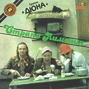 Дюна альбом Страна Лимония