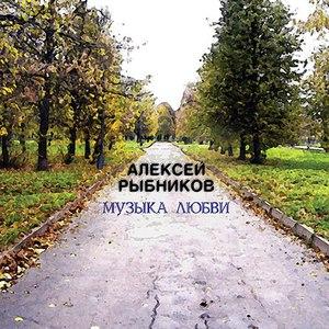 Алексей Рыбников альбом Музыка любви