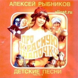 Алексей Рыбников альбом Детские песни. Часть II