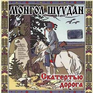 Монгол Шуудан альбом Скатертью дорога
