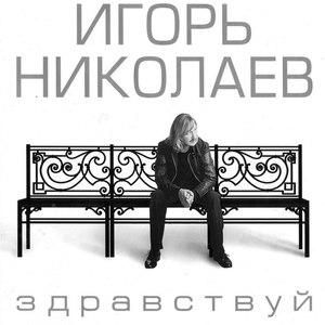 Игорь Николаев альбом Здравствуй