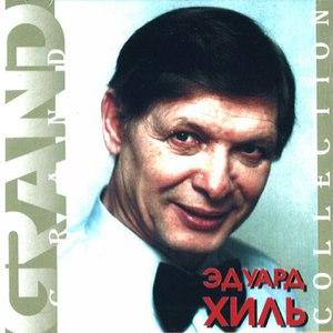 Эдуард Хиль альбом Grand Collection