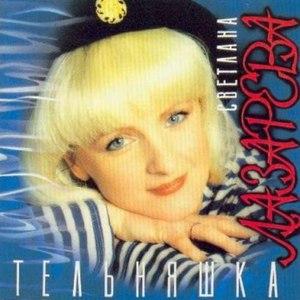Светлана Лазарева альбом Тельняшка