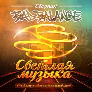 Bad Balance альбом Светлая музыка (Светлые хиты со всех альбомов)