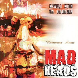 Mad Heads альбом Найкраща мить (Кращі хіти та балади)