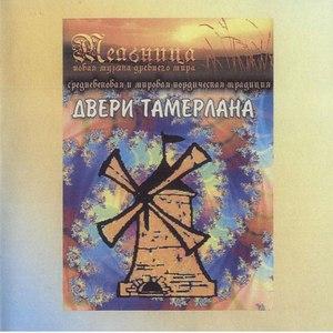 Мельница альбом Двери Тамерлана