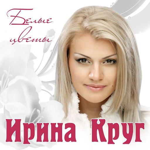 Ирина Круг альбом Белые цветы