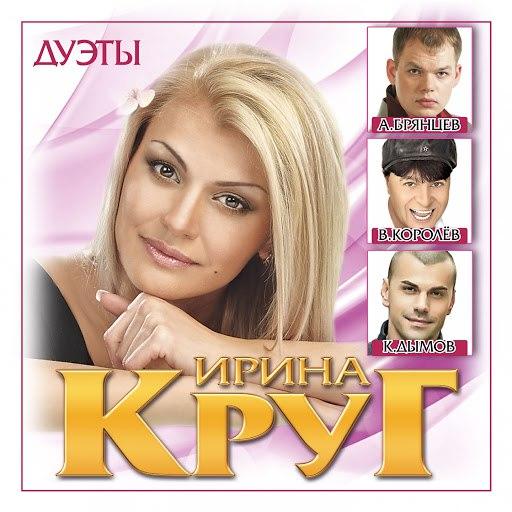 Ирина Круг альбом Дуэты