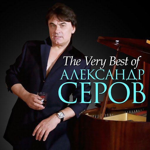 Александр Серов альбом The Very Best Of