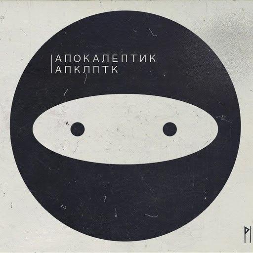 Грубый Ниоткуда альбом Апокалептик