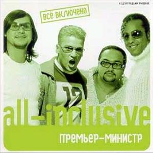 Премьер-Министр альбом All-inclusive