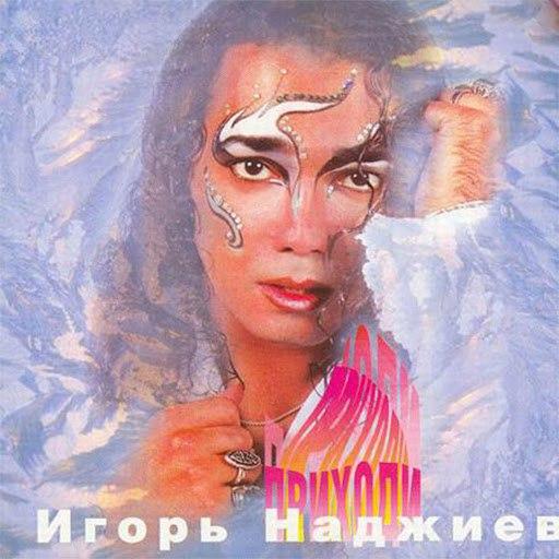 Игорь Наджиев альбом Приходи