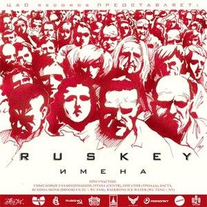 RusKey альбом Имена