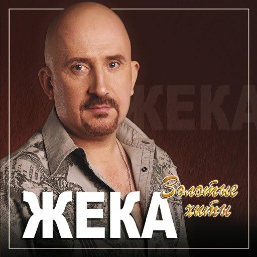 Жека альбом Золотые хиты