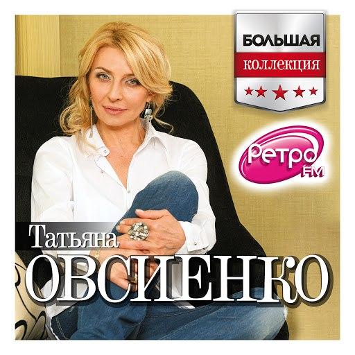 Татьяна Овсиенко альбом Большая коллекция