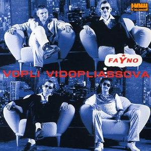 Воплі Відоплясова альбом Fayno