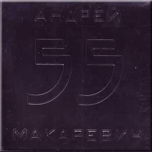 Андрей Макаревич альбом 55
