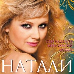 Натали альбом Семнадцать мгновений любви