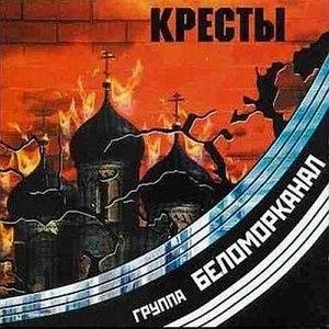Беломорканал альбом Кресты