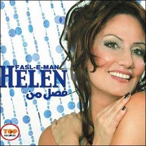 Helen альбом Fasle Man