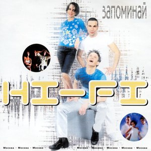 Hi-Fi альбом Запоминай