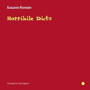 Башня Rowan альбом Horribile dictu