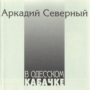 Аркадий Северный альбом В Одесском кабачке