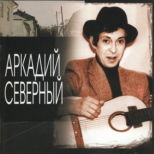 Аркадий Северный альбом Песни из нашей жизни