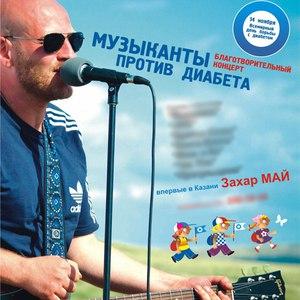 Захар Май альбом Казань против диабета