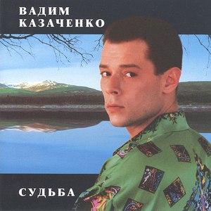 Вадим Казаченко альбом Судьба