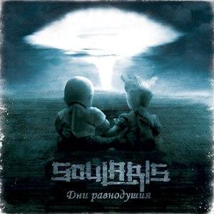 Soularis альбом Дни равнодушия