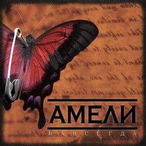 Амели альбом Навсегда