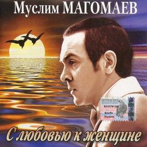 Муслим Магомаев альбом С любовью к женщине