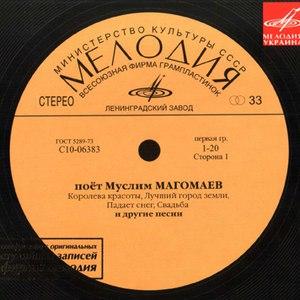 Муслим Магомаев альбом Поет Муслим Магомаев