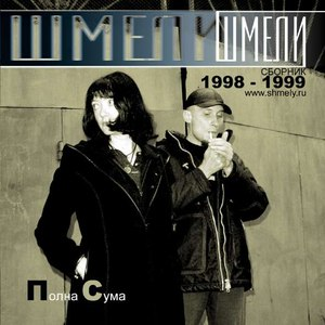 Шмели альбом Полна сума (сборник 1998-1999)