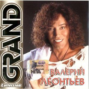 Валерий Леонтьев альбом Grand Collection