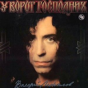 Валерий Леонтьев альбом У ворот господних