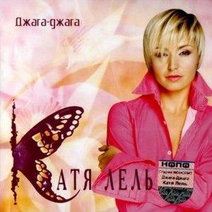 Катя Лель альбом Джага-джага