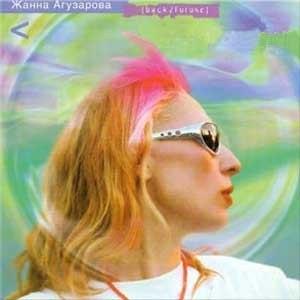 Жанна Агузарова альбом back 2 future
