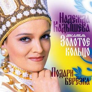Надежда Кадышева альбом Подари, берёзка
