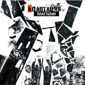 Адаптация альбом Пластилин