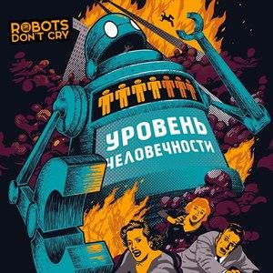 Robots Don't Cry альбом Уровень Человечности