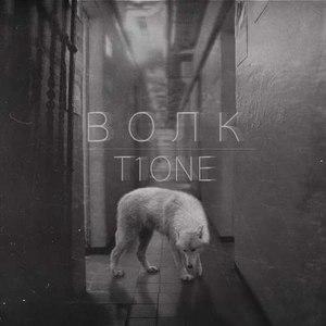 T1ONE альбом Волк