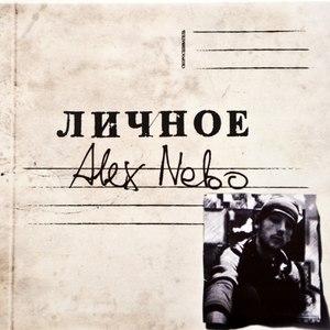 Alex Nebo альбом Личное