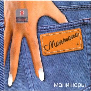 Мантана альбом Маникюры