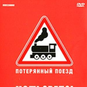 Ногу Свело! альбом Потерянный Поезд